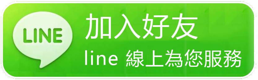 竹北新車鍍膜推薦-Line