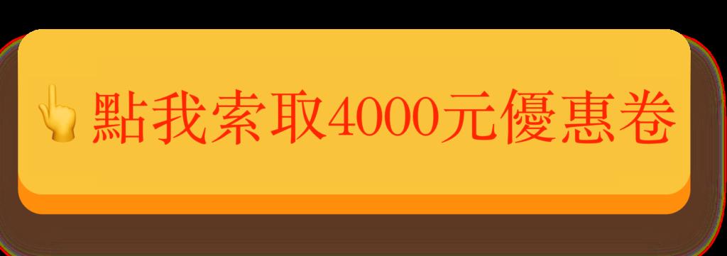 竹北汽車鍍膜4000優惠