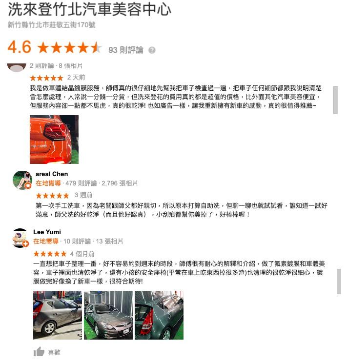 新竹洗車推薦-竹北洗來登汽車美容中心