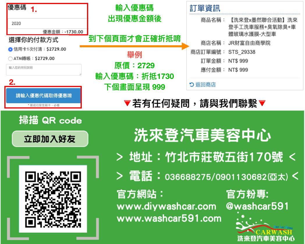 新竹汽車鍍膜推薦-5000元折價卷使用方法