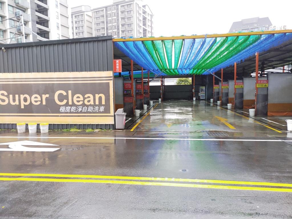 竹北自助洗車