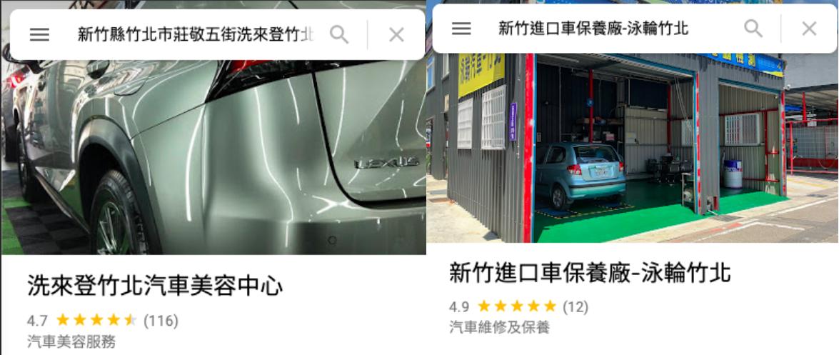 新竹洗車、新竹汽車鍍膜、竹北汽車鍍膜、竹北洗車、汽車美容、汽車保養維修