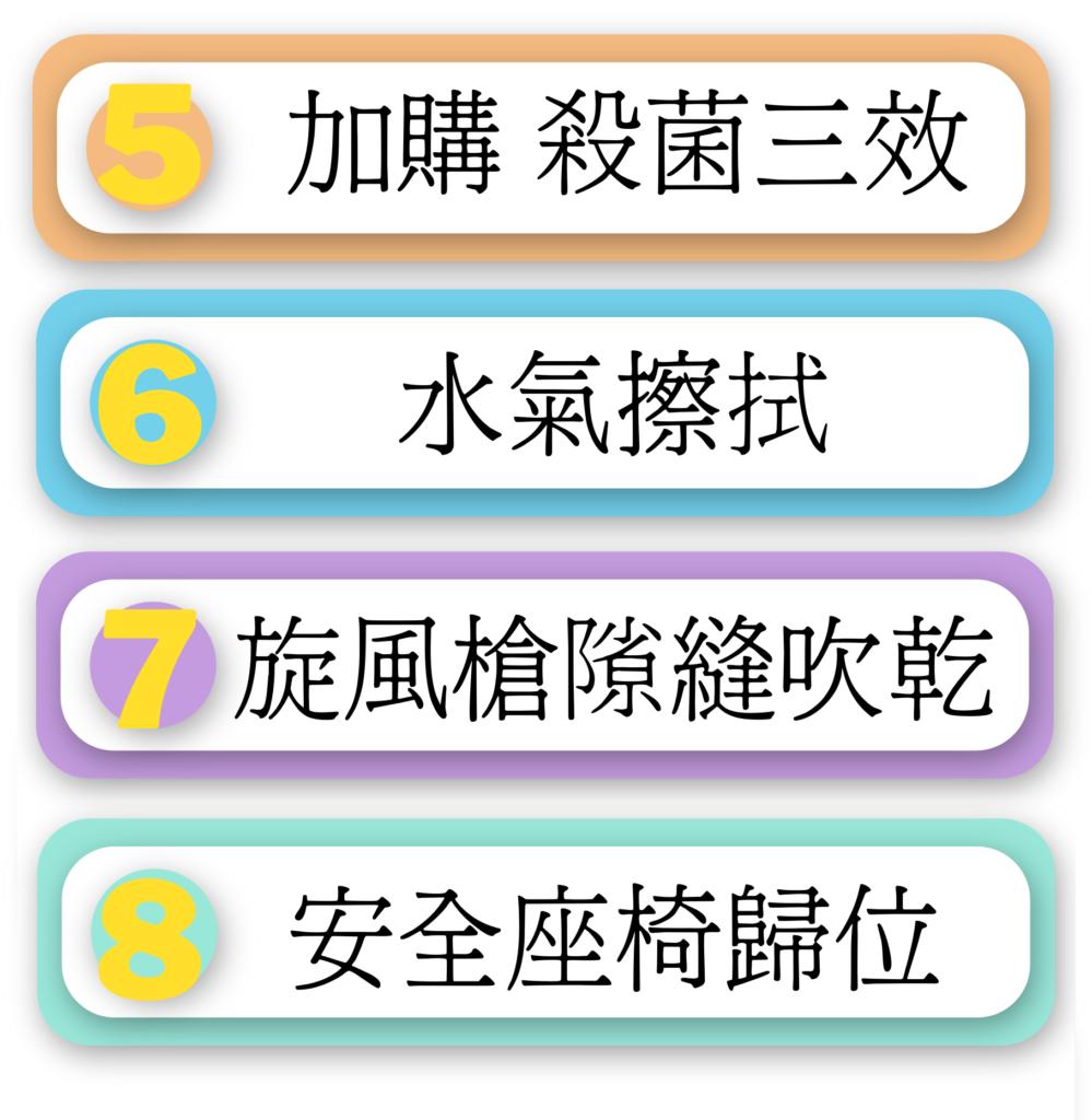竹北手工洗車推薦-安全座椅清潔-步驟1-洗來登汽車美容中心-竹北汽車鍍膜推薦
